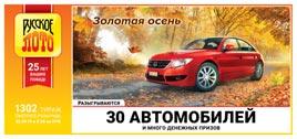 Проверить билет Русское лото 1302 тираж