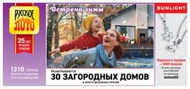 1310 тираж Русского лото - проверить билет
