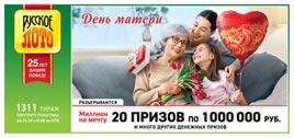 1311 тираж Русского лото - проверить билет