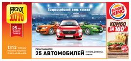 1312 тираж Русского лото - проверить билет