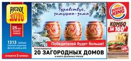 1313 тираж Русского лото - проверить билет