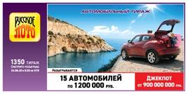 Проверить билет Русское лото 1350 тираж