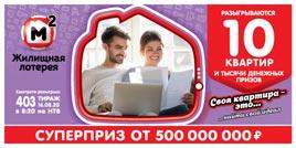 Проверить билет Жилищная лотерея 403 тираж