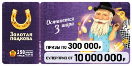Проверить билет Золотая подкова 258 тираж