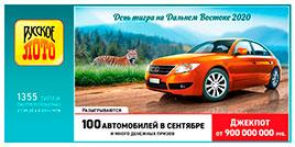 Проверить билет Русское лото 1355 тираж