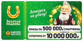 Проверить билет Золотая подкова 265 тираж