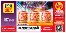 Проверить билет Русское лото 1359 тираж
