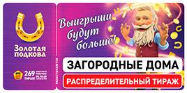 Проверить билет Золотая подкова 269 тираж