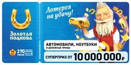 Проверить билет Золотая подкова 270 тираж