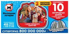 Проверить билет Жилищная лотерея тираж 415
