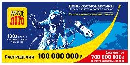 1383 тираж Русского лото - проверить билет