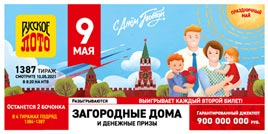 1387 тираж Русского лото - проверить билет