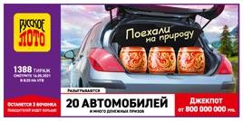 1388 тираж Русского лото - проверить билет