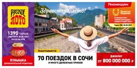 Проверить билет 1390 тиража Русского лото