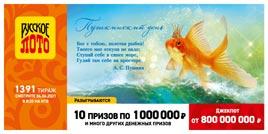 1391 тираж Русского лото - проверить билет