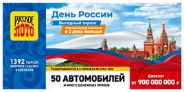1392 тираж Русского лото - проверить билет