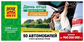 Проверить билет 1393 тиража Русского лото