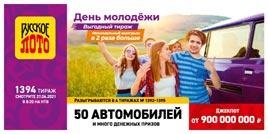 1394 тираж Русского лото - проверить билет