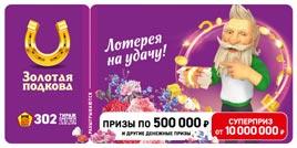 302 тираж Золотой подковы - проверить билет