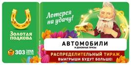 303 тираж Золотой подковы - проверить билет (распределительный)