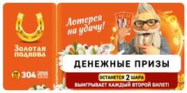 304 тираж Золотой подковы - проверить билет
