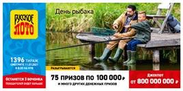 1396 тираж Русского лото - проверить билет