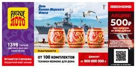 1398 тираж Русского лото - проверить билет
