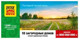 1399 тираж Русского лото - проверить билет