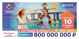 452 тираж Жилищной лотереи - проверить билет