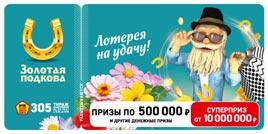 305 тираж Золотой подковы - проверить билет