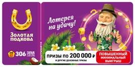 306 тираж Золотой подковы - проверить билет