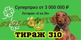 310 тираж Лотереи 6 из 36 - проверить билет