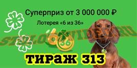 313 тираж Лотереи 6 из 36 - проверить билет