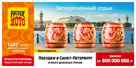 1402 тираж Русского лото - проверить билет