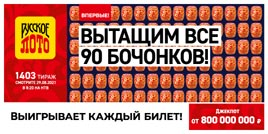 1403 тираж Русского лото - проверить билет (все 90 бочонков)