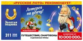 311 тираж Золотой подковы - проверить билет