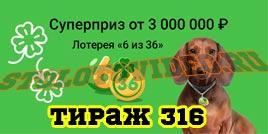 316 тираж Лотереи 6 из 36 - проверить билет