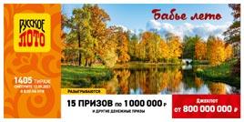 1405 тираж Русского лото - проверить билет