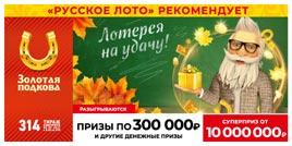 314 тираж Золотой подковы - проверить билет