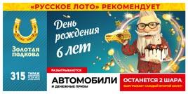315 тираж Золотой подковы - проверить билет