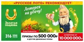 316 тираж Золотой подковы - проверить билет