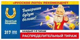 317 тираж Золотой подковы - проверить билет
