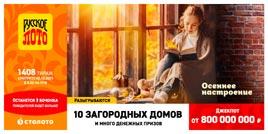 1408 тираж Русского лото - проверить билет