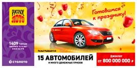 1409 тираж Русского лото - проверить билет