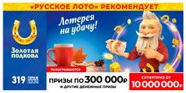 319 тираж Золотой подковы - проверить билет